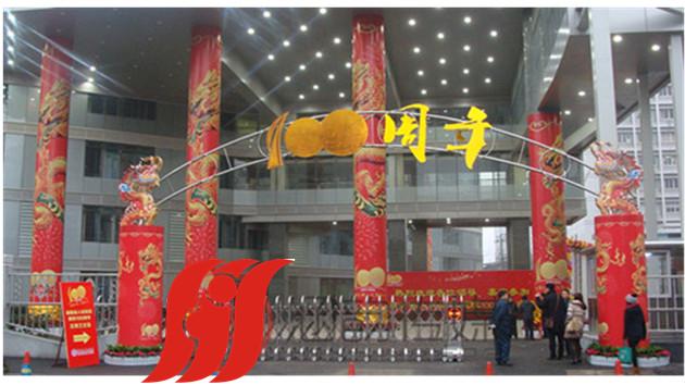 湖南省人民医院百年庆典暨揭幕仪式