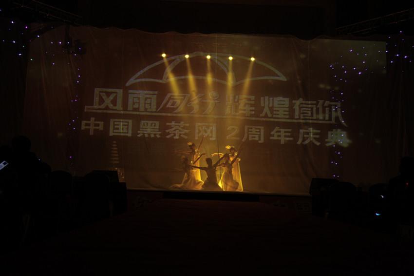 """""""风雨同行 辉煌有你""""中国黑茶网2周年庆典"""