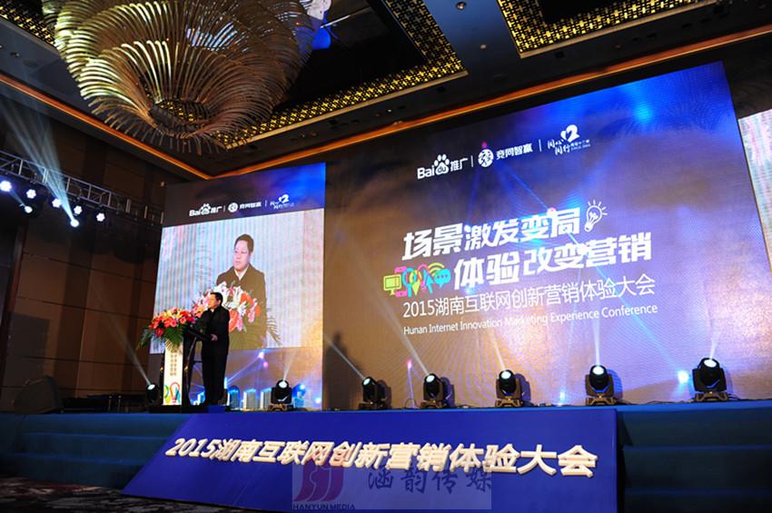 """""""场景激发变局 体验改变营销""""湖南互联网营销体验大会"""